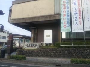 日立市役所