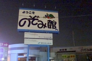 サニーちゃんの家