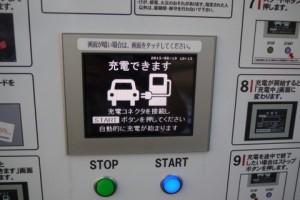 恵那SAの急速充電器