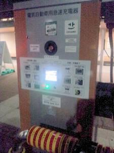 一宮PAの充電スポット